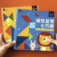 七巧板智力拼图磁性2-6岁4儿童幼儿学生用教具一年级宝宝益智玩具