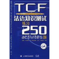 【二手旧书8成新】TCF:法语知识测试练习250题(附 朱佩娟,(法)比约,(法)雷拉著 9787532740215