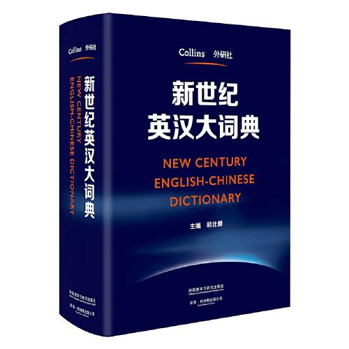 新世纪英汉大词典