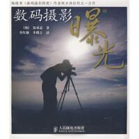 【二手旧书8成新】数码摄影曝光 [韩] 郑承益,李红姬,李明吉 9787115184535