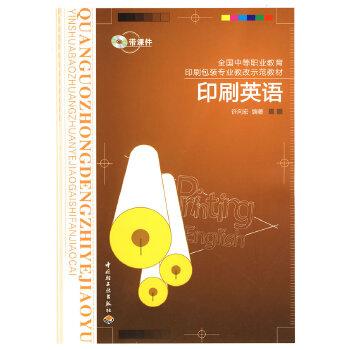 印刷英语(全国中等职业教育印刷包装专业教改示范教材)