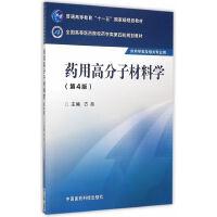 药用高分子材料学(第四版)(全国高等医药院校药学类第四轮规划教材)