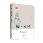 鸿儒国学讲堂―中国人的修养
