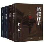 文学名家名著:老舍精选集:骆驼祥子+茶馆+四世同堂(上下)(套装共4册)