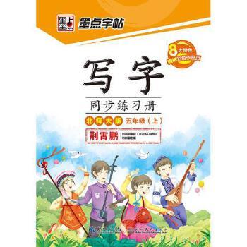 《墨点中学小学同步写字练习册北师大版五正版武汉市对口年级字帖图片