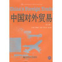 【二手旧书8成新】中国对外贸易(第三版(王绍嫒 王绍媛,李艳丽 9787565401077