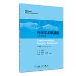 外科手术学基础(汉英双语)(第2版/创新教材)
