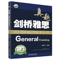 剑桥雅思真题词汇循环速记手抄本12-G(General Training)