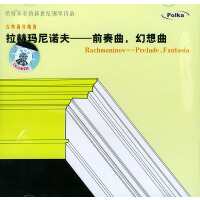 拉赫玛尼诺夫――前奏曲 幻想曲(CD)