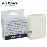 德国Da vinci 达芬奇纯天然洗笔皂 肥皂 保护画笔专用