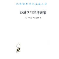 经济学与经济政策