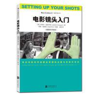 电影镜头入门 (插图修订第2版):电影制作基础全图解、每位电影初学者都应掌握的主要电影制作常识・后浪