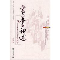 爱与梦的讲述-著名女作家心灵对话 王红旗 9787509713068