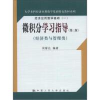 【二手旧书8成新】 经济应用数学基础(1:微积分学习指导(第3版(经济类与管理类 周誓达 9787300161235