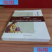 【二手旧书9成新】看见梦想的力量 /任海鹰 羊城晚报出版社