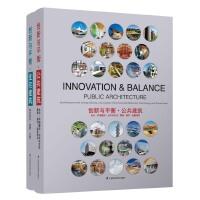 建筑设计创新与平衡系列(公共建筑+住宅建筑)