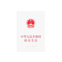 【人民出版社】中华人民共和国核安全法