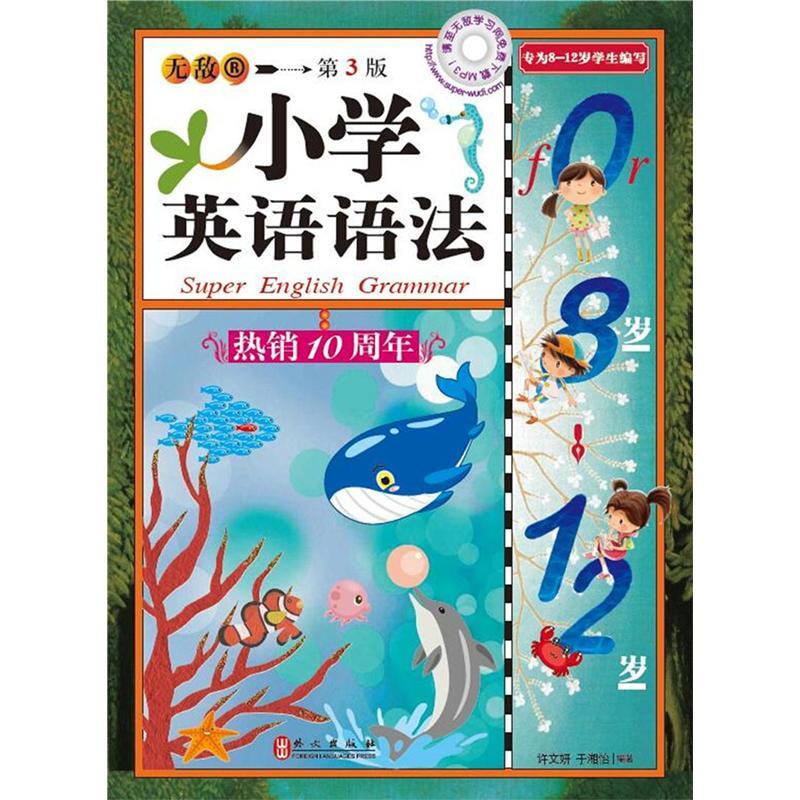 无敌小学英语语法-第3版( 货号:711912073)