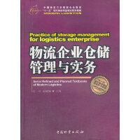 【二手旧书8成新】:物流企业仓储管理与实务 真虹,张婕姝 9787504726674