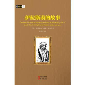 伊拉斯谟的故事/房龙手绘图画珍藏本 [美] 亨德里克·威廉·房龙