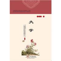 大学广东版传统文化教育全国中小学实验教材中国国学文化艺术中心