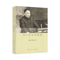 【人民出版社】1975:邓小平主持整顿