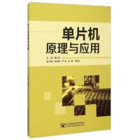【二手旧书8成新】单片机原理与应用 翟红艺,李逢春,尹晶 9787563543793