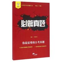 【二手旧书8成新】2017公务员考试真题大全(套装共2册 华图教育 9787505132474