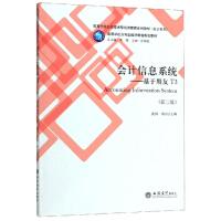 会计信息系统――基于用友T3 武娟,杨��,李雪 9787542962584