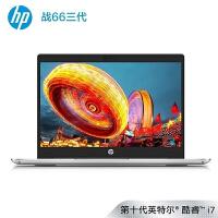 惠普(HP)战66 三代 14英寸轻薄笔记本电脑(i7-10510U 8G 1TB MX250 2G 高色域 一年上门+