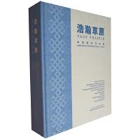 浩瀚草原-中国美术作品集