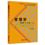 周三多管理学原理与方法(第五版)同步辅导与考研真题汇编(周三多《管理学原理与方法》(第5版)配套辅导、考研辅导、历年考