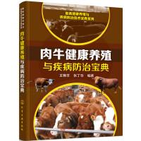 畜禽健康养殖与疾病防治技术宝典系列--肉牛健康养殖与疾病防治宝典
