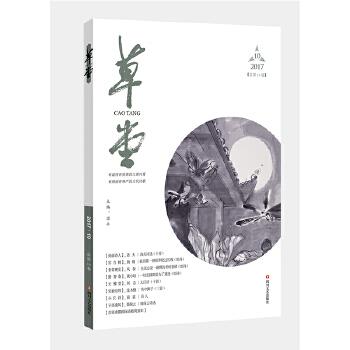 草堂.第14卷有温度有质感的大唐风骨 有颜面有尊严的当代诗歌