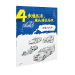 4步漫画法・速成漫画高手:神奇的汽车