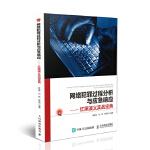 网络犯罪过程分析与应急响应 红黑演义实战宝典