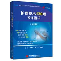 护理技术130项考评指导