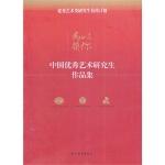 【RT4】以你为荣――中国优秀艺术研究生作品集 周昌新艺术基金著 五洲传播出版社 9787508528267