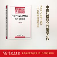 中国中古礼律综论:法文化的定型