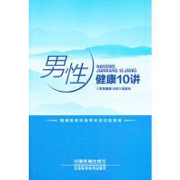 【二手旧书8成新】男性健康10讲 男性健康10讲>编委会 9787113171865