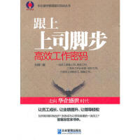 【二手旧书8成新】跟上上司脚步 刘靖 9787516400173