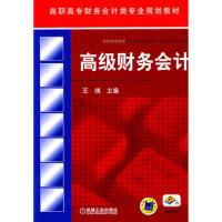 【二手旧书8成新】高级财务会计 王琪 9787111344452