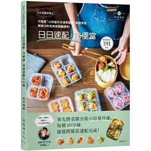 """现货 松本有美《日本常备菜教主「日日速配。冷便当」191道:只需将""""小份量的 冷冻常备菜""""装进便当,无压力的"""