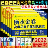 衡水重点中学金卷高中全程复习必刷卷高三+高考语文数英语政治历史地理2020版