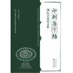 """""""印刷与市场""""国际学术研讨会论文集"""