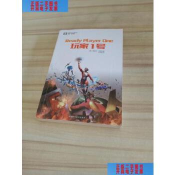 【二手旧书9成新】玩家一号 /[美]恩斯特·克莱恩 四川科技出版社