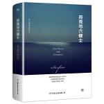 月亮与六便士(2018新版,翻译名家苏福忠经典全译本)