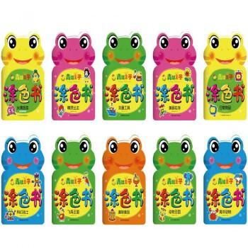 《青蛙王子涂色书(共10册)》 【简介_书评_在线阅读】