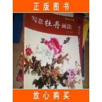写意牡丹画法【旧书珍藏品】