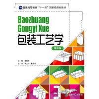【二手旧书8成新】装工艺学(第四版 潘松年,郭彦峰 9787514202045